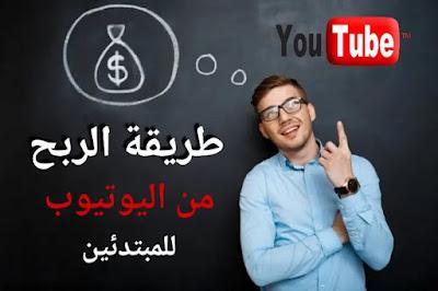 طريقة الربح من اليوتيوب ربح المال من الانترنت للمبتدئين بدون رأس مال 2021