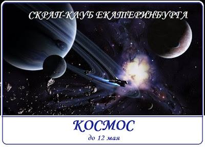 Космос. до 12 мая