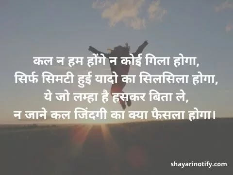 Motivational-hindi-shayari-photos