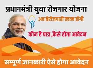 प्रधानमंत्री युवा रोजगार योजना आवेदन व प्रशिक्षण केंद्र सूची