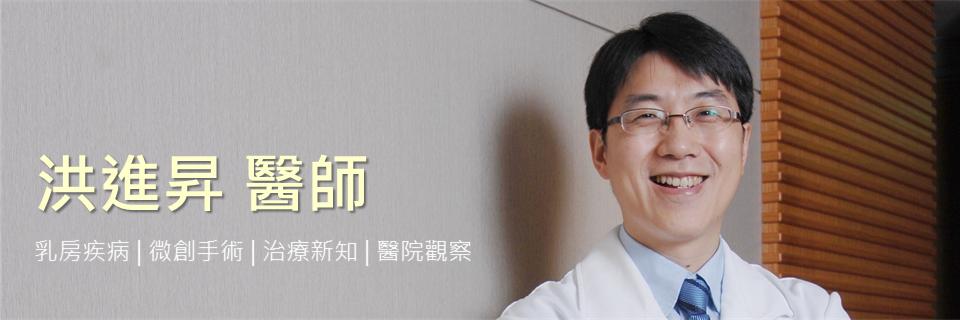 Chin-Sheng Hung, MD / 洪進昇醫師