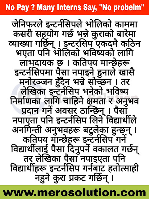 "Summary of No Pay ? Many Interns Say, ""No probelm"" in Nepali"