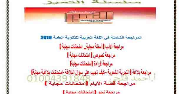 تحميل مذكرة المراجعة الشاملة في اللغة العربية بالاجابات للثانوية العامة 2019