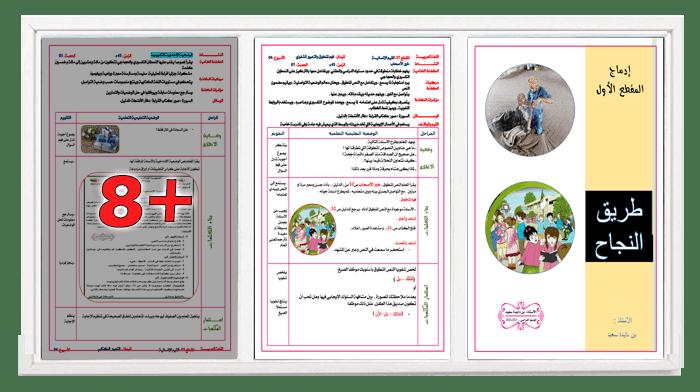 مذكرات إدماج المقطع الأول في اللغة العربية للسنة الخامسة ابتدائي