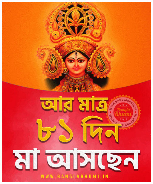 Maa Asche 81 Days Left, Maa Asche Bengali Wallpaper