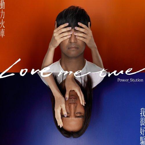 Power Station 動力火車 - Love Me True 我很好騙 (Wo Hen Hao Pian) Lyrics 歌詞 Pinyin   動力火車 我很好騙 歌詞