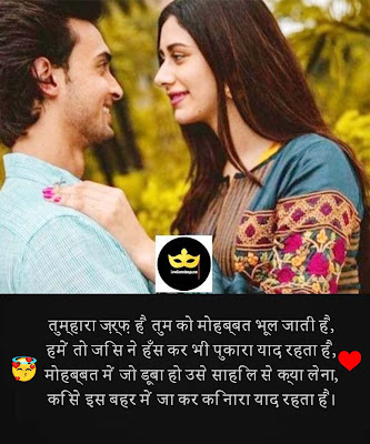 love with Shayari images