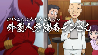Gegege no Kitarou (2018) Episódio 84