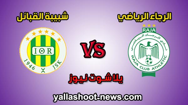 يلا شوت الجديد مشاهدة مباراة الرجاء الرياضي وشبيبة القبائل مباشر raja اليوم 10-1-2020 دوري الابطال