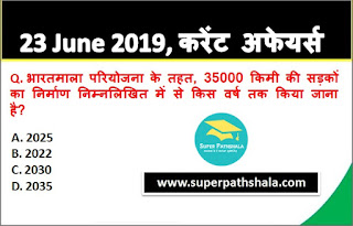 Daily Current Affairs Quiz 23 June 2019 in Hindi