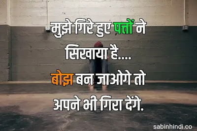 emotional alone status in hindi