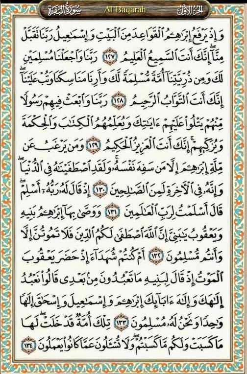 al baqarah full surah