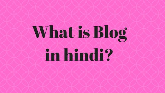 What is Blog in Hindi - ब्लॉग क्या है?