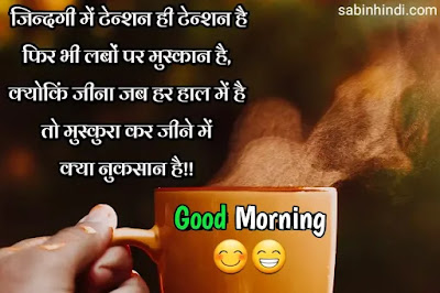 Good-morning-sms-in-hindi