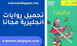قصص مترجمة لتعلم اللغة الانجليزية pdf - كتاب ماتيلدا - edoroos