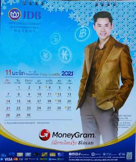 JDB Calendar 2021 November