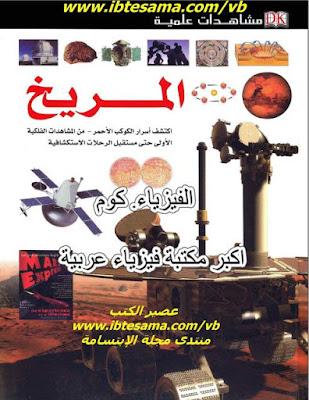 كتاب المريخ مشاهدات علمية pdf