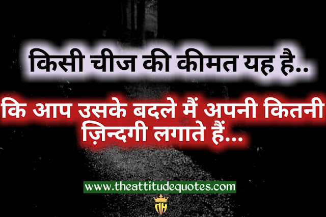 sad status in hindi for life 2 line, 2 line life status, 2 line status life, 2 line status in hindi life, life status in hindi 2 line