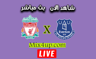 مشاهدة مباراة ليفربول وإيفرتون بث مباشر اليوم الاحد بتاريخ 21-06-2020 الدوري الانجليزي