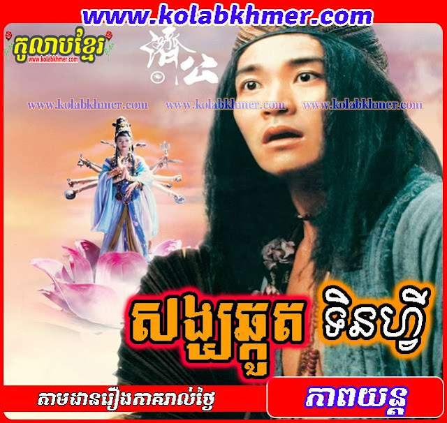 សង្ឃឆ្កួតទិនហ្វី - Sang Chkout Tinfy - Chinese Movie Speak Khmer
