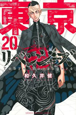 東京リベンジャーズ コミック 表紙 第20巻   鶴蝶 Kakucho   東リベ 東卍   Tokyo Revengers Volumes