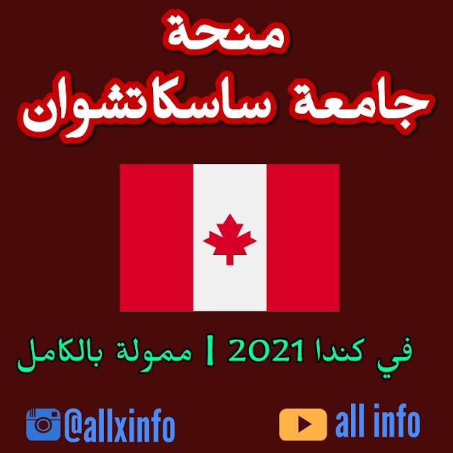 منحة جامعة ساسكاتشوان في كندا 2021 | ممول بالكامل