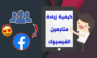كيفية زيادة متابعين الفيسبوك طرق جديدة