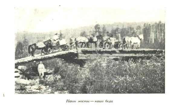 """""""За рулем"""", 1928 год"""
