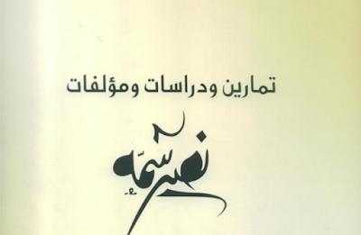 كتاب تعليمي تأليف نصير شمة تمارين و دراسات و مؤلفات لآلة العود للدارسين والعازفين