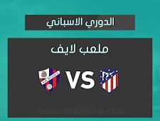 نتيجة مباراة اتليتكو مدريد وهويسكا اليوم الموافق 2021/04/22 في الدوري الاسباني