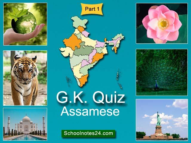 gk-quiz-in-assamese-part-1