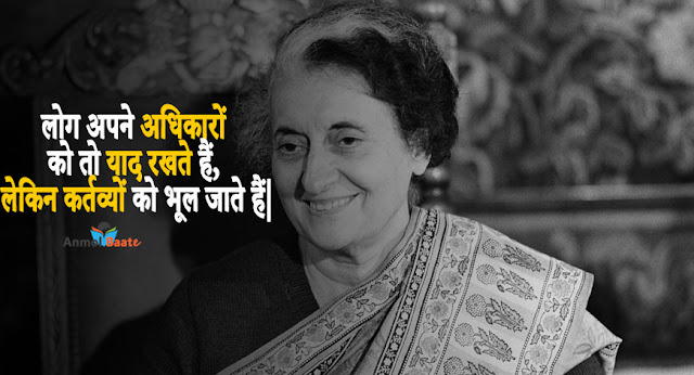 indita gandhi quotes image in hindi