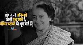 Indira Gandhi Quotes in Hindi - इंदिरा गांधी के अनमोल विचार