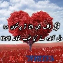 Zakhmi Dil Poetry