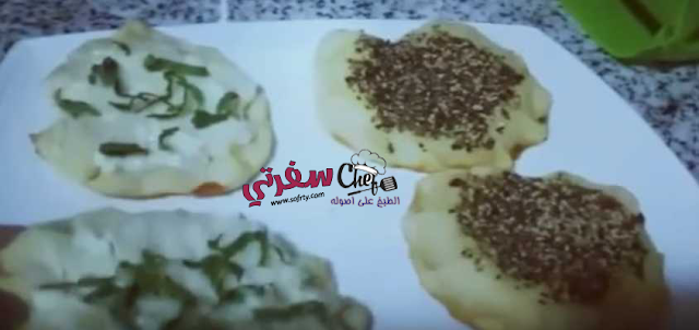مناقيش الزعتر والجبنة روعة مروة الشافعي