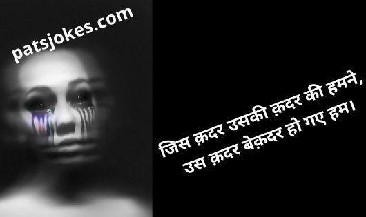 breakup alone status in hindi