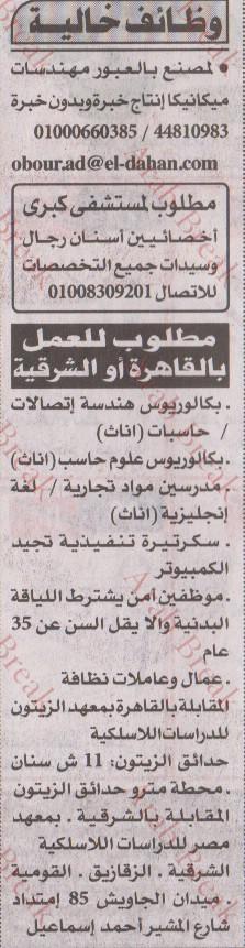 اعلان وظائف اهرام الجمعة  14/9/2018على عرب بريك