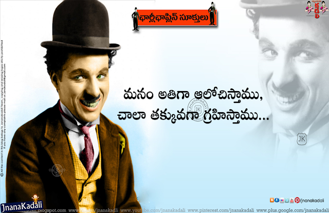 Smile Always Quotes and Images in Telugu Language, Charlie Chaplin Best Telugu Messages and Wallpapers, Charlie Chaplin Birthday Quotes images, Charlie Chaplin Good Jokes images, Popular and Famous Charlie Chaplin Inspiring and Motivated Quotes lines online, Smiling Quotes and Jokes Messages by Charlie Chaplin with Pictures.