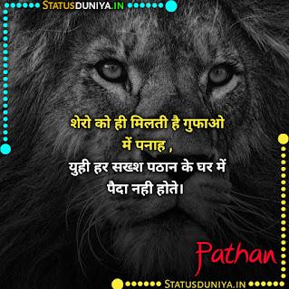 Royal Pathan Status In Hindi Images, शेरो को ही मिलती है गुफाओ में पनाह ,  युही हर सख्श पठान के घर में पैदा नही होते।