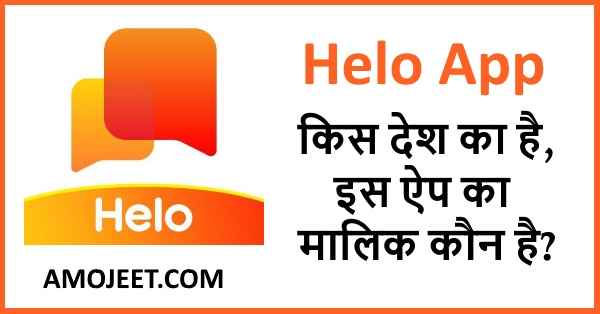 helo-app-kis-desh-ka-hai