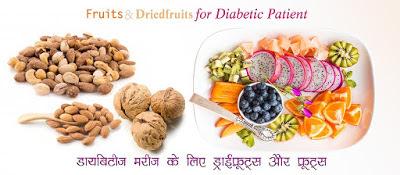 डायबिटीज मरीज के लिए फल और ड्राईफ्रूट्स चयन Fruits and Dry Fruits for Diabetic Patients in Hindi