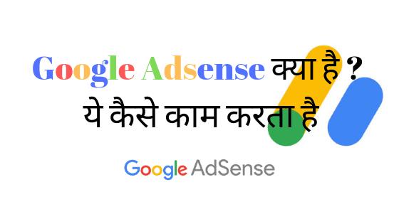 Google Adsense क्या है - और ये कैसे काम करता है
