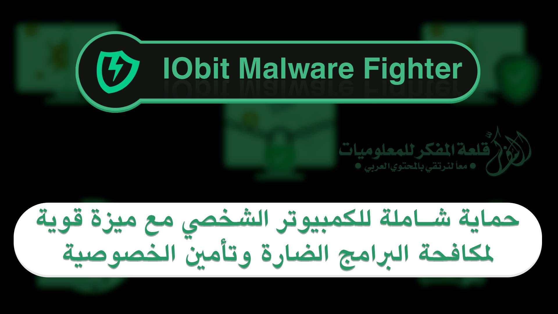 كيفية تحميل برنامج IObit Malware Fighter PRO لإزالة برامج التجسس ، حصان طروادة