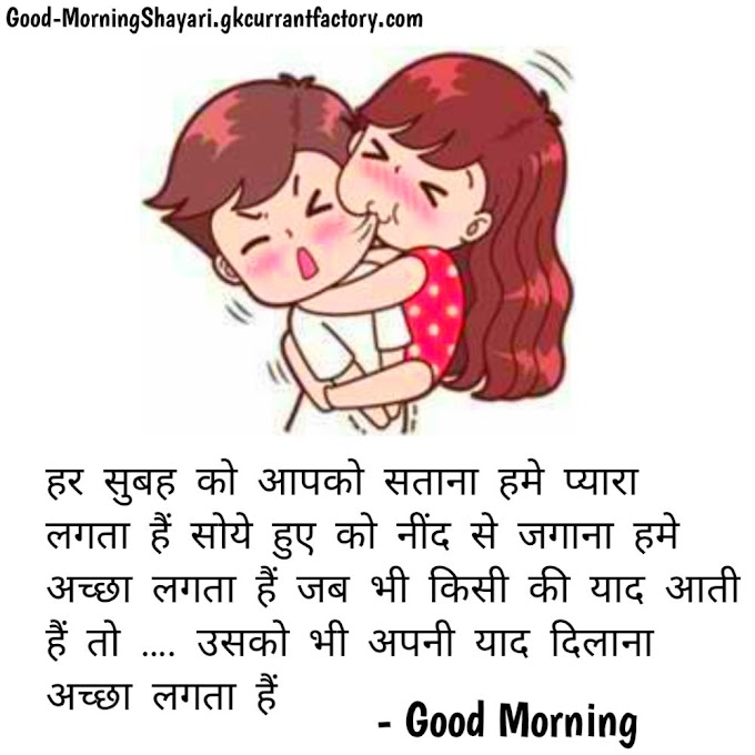 Top 100+ Good Morning Shayari for Love [ Best Collection ]