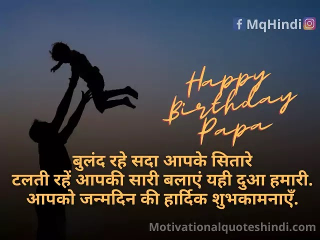 Happy Birthday Wishes For Papa In Hindi