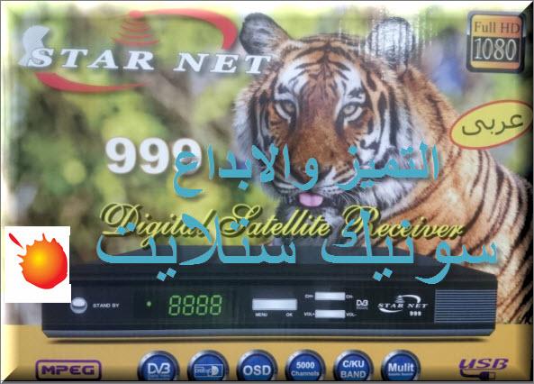 ستار نت 999 تحت السيطرة فلاشة وسوفت وير خام STAR NET 999hd