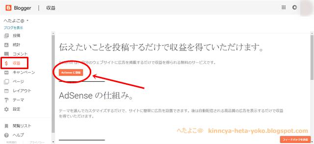 BloggerからGoogleアドセンス導入
