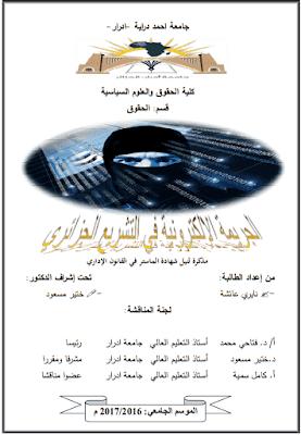 مذكرة ماستر: الجريمة الإلكترونية في التشريع الجزائري PDF