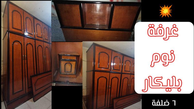 غرفة نوم دولاب بليكار 6 درفة وسرير مكتبه مقاس 150 سم