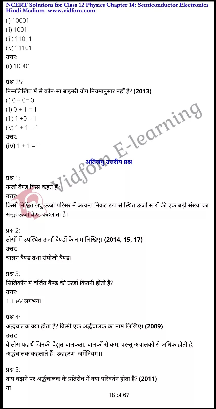 class 12 physics chapter 14 light hindi medium 18